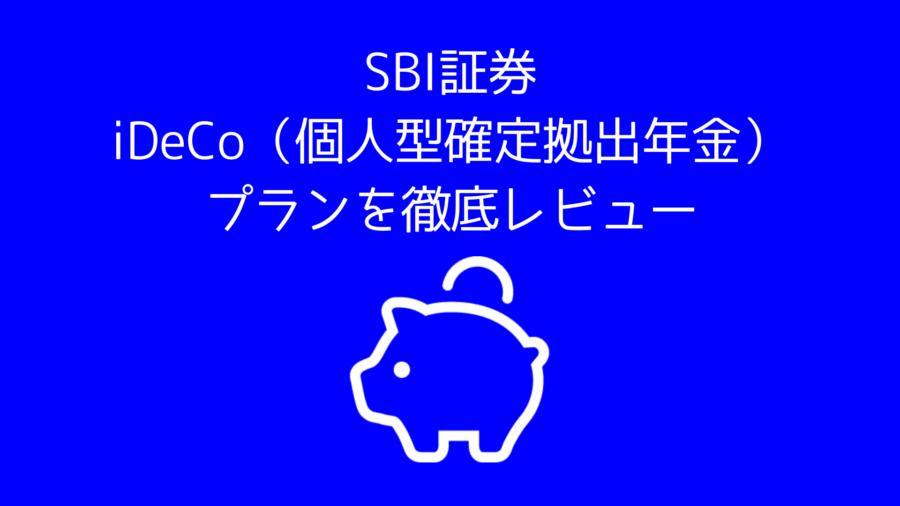 SBI証券イデコ(個人型確定拠出年金)プランを徹底レビュー