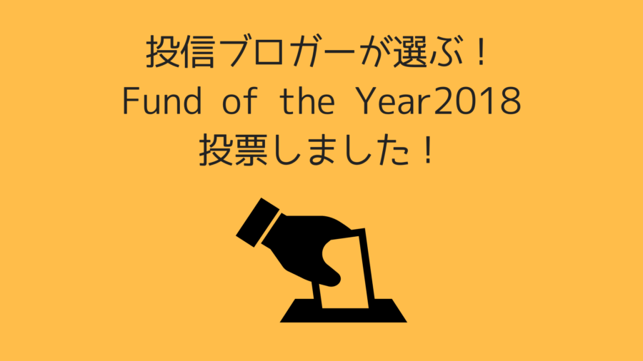 Fund of the Year2018