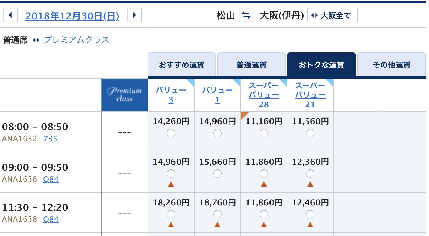 ANA松山大阪おトクな運賃