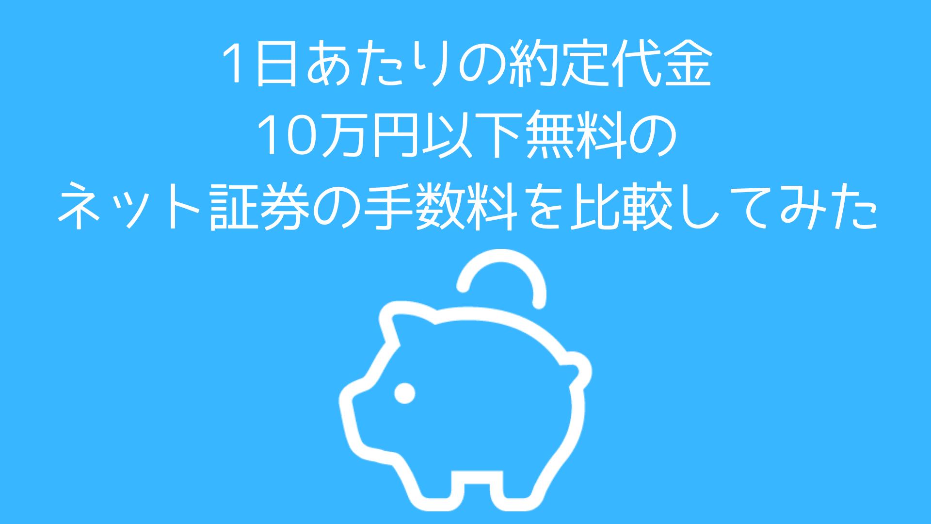 1日あたりの約定代金10万円以下無料ネット証券の手数料を比較