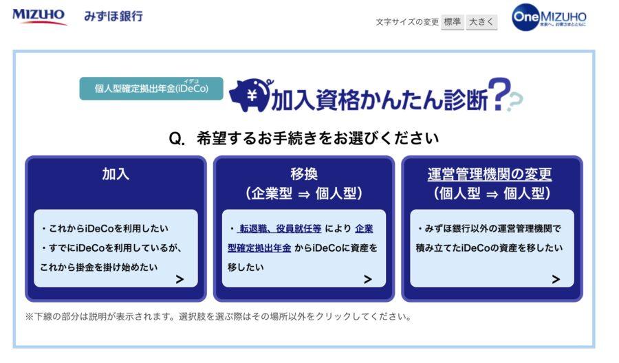 イオン銀行加入資格簡単診断