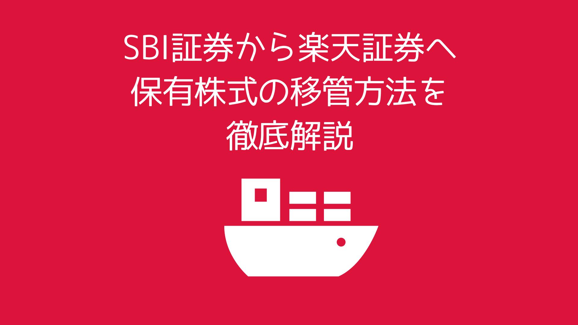 SBI証券から楽天証券へ保有株式の移管方法を徹底解説