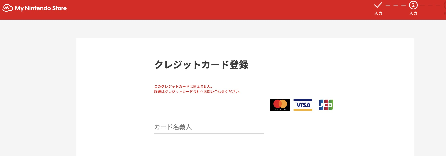 my nintendo store クレジットカード登録エラー