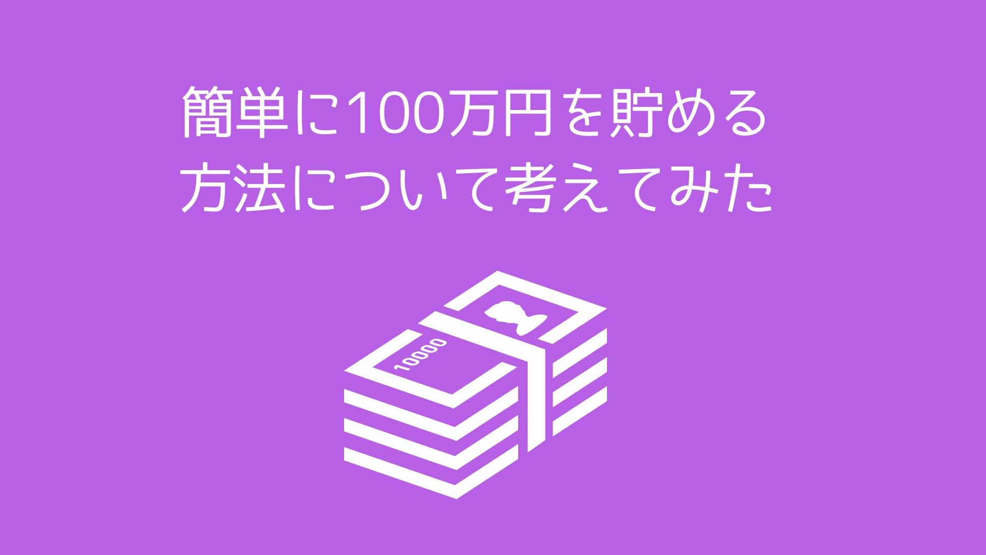 簡単に100万円を貯める方法について考えてみた
