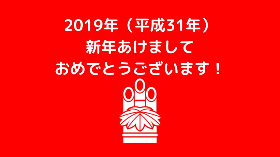 2019年新年あけましておめでとうございます