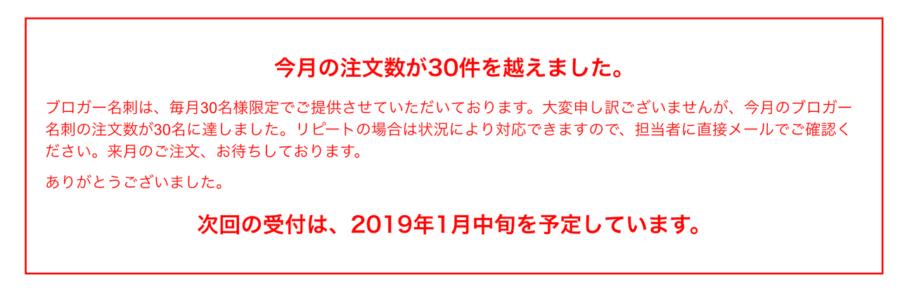 前川企画印刷ブロガー名刺30人超え時