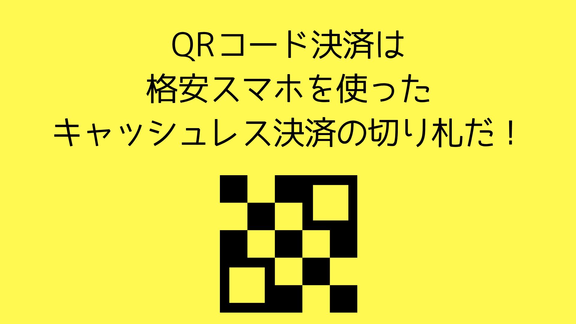 QRコード決済は格安スマホを使ったキャッシュレス決済の切り札