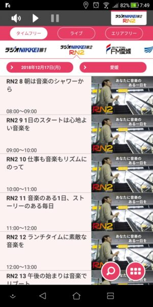 radiko ラジオNIKKEI第2 rn2