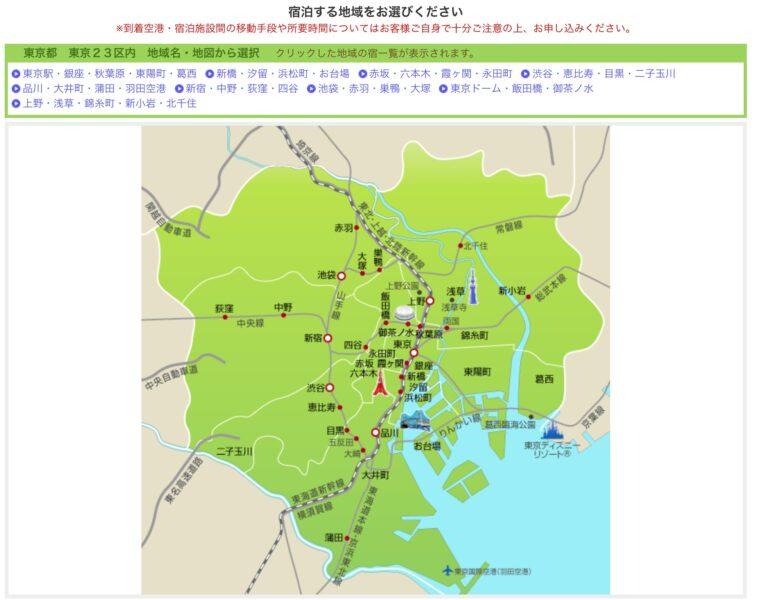 楽ラップ宿泊地選択東京23区