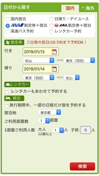 楽ラップ日程・宿泊先