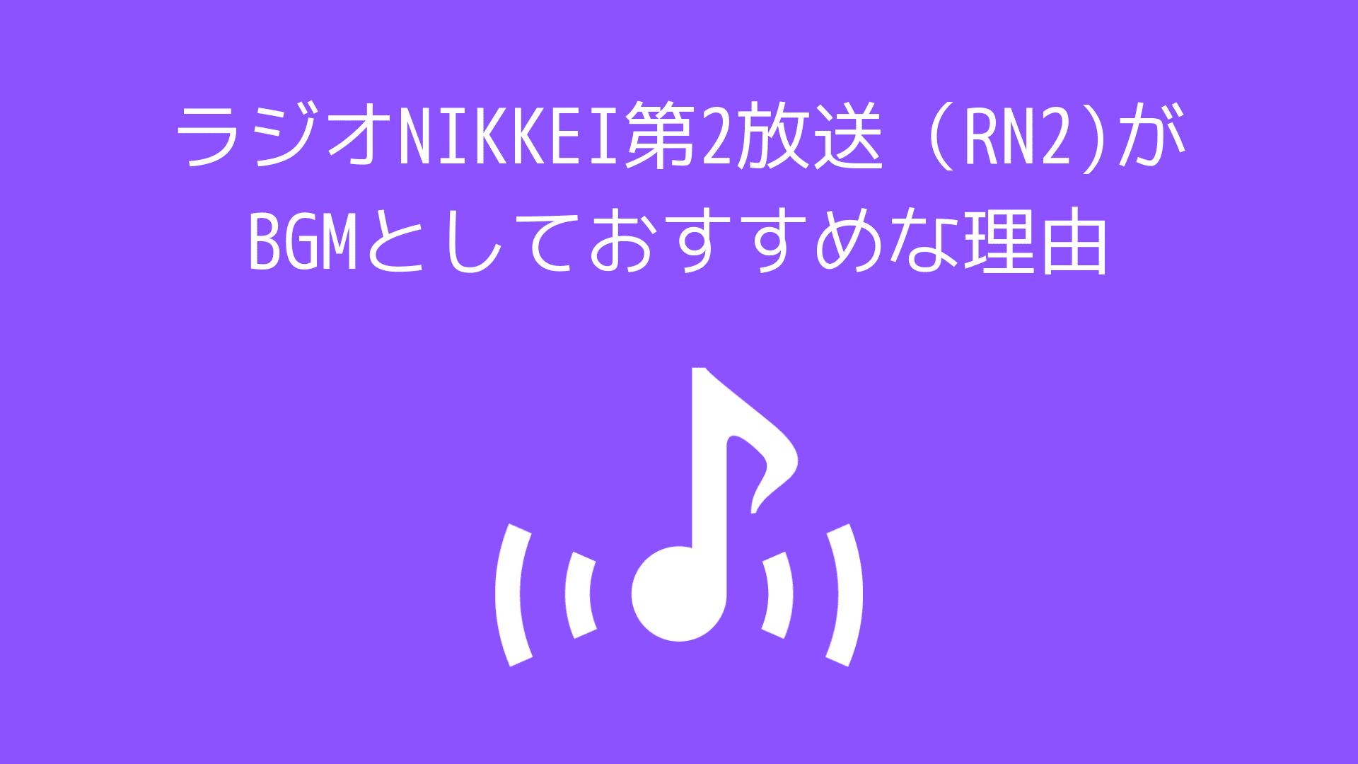 ラジオNIKKEI第2放送(RN2)がBGMとしておすすめな理由