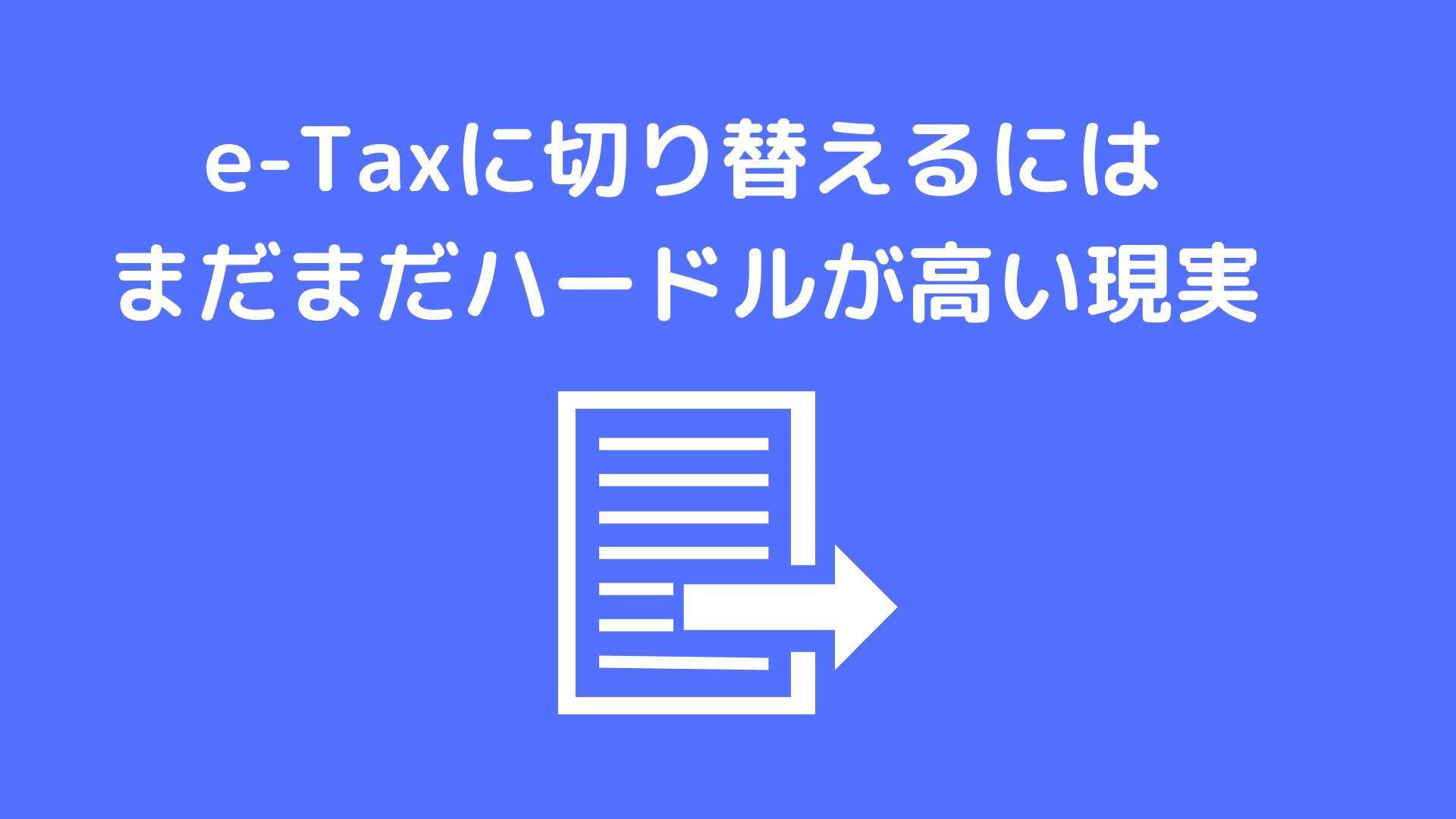 e-taxに切り替えるにはまだまだハードルが高い現実