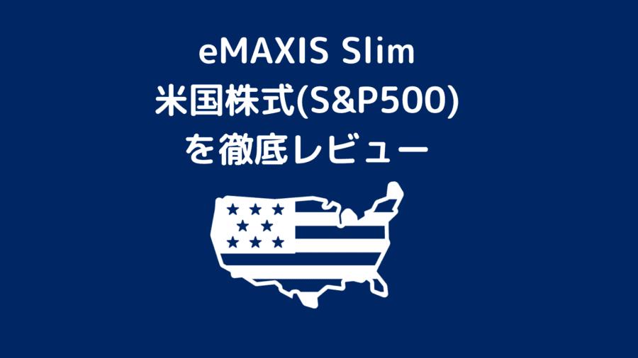 eMAXIS Slim米国株式S&P500を徹底レビュー