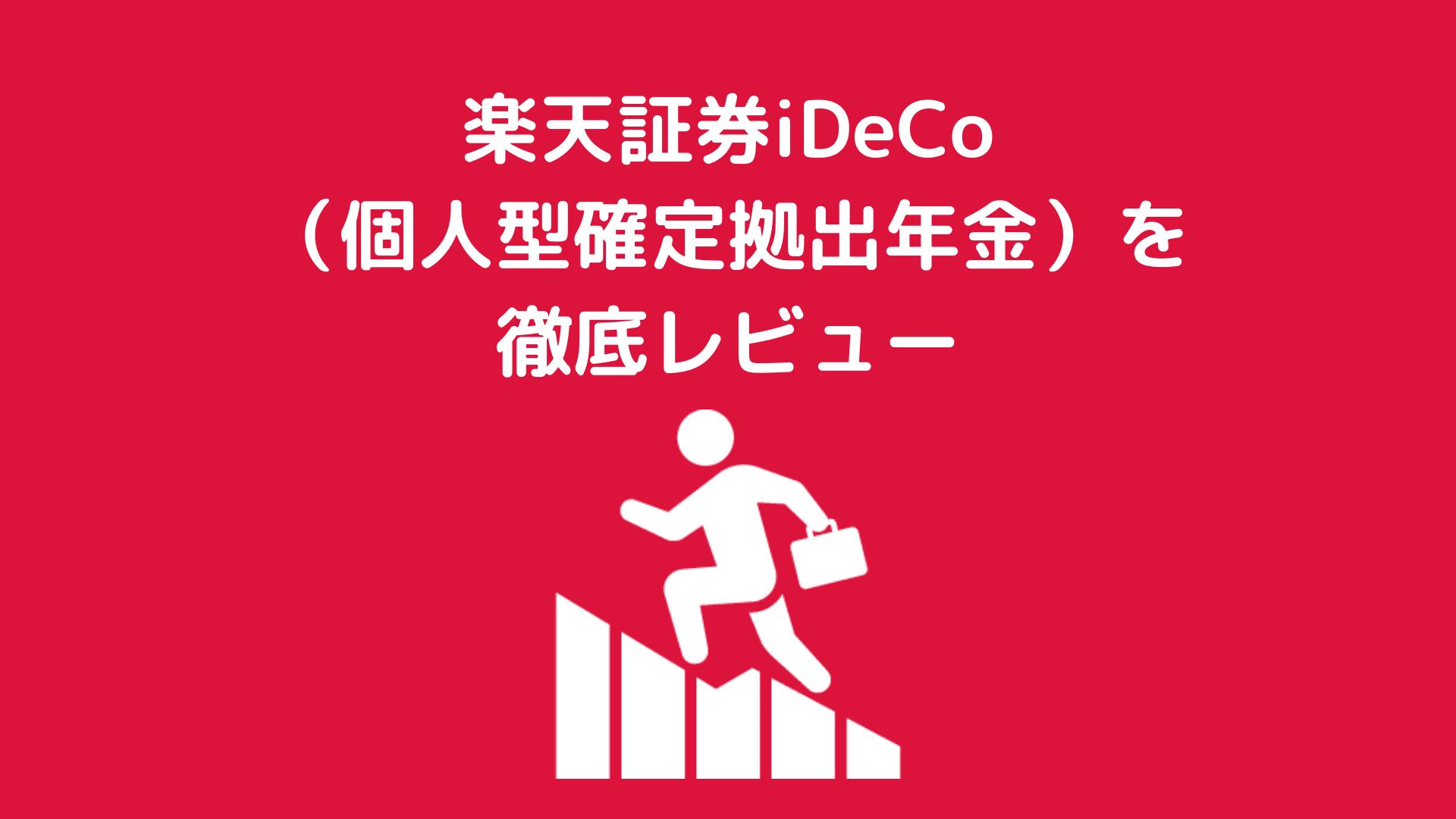 楽天証券iDeCoを徹底レビュー