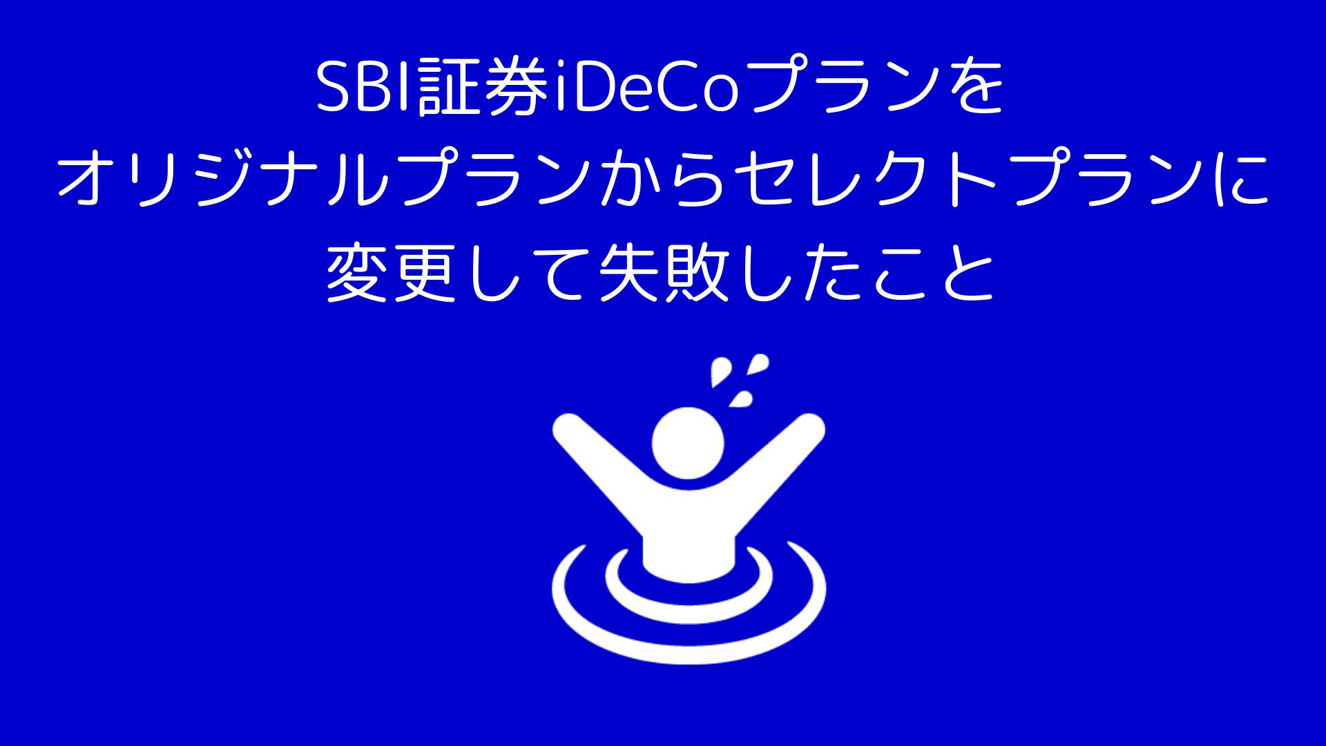 SBI証券iDeCoプランをオリジナルプランからセレクトプランに変更して失敗したこと
