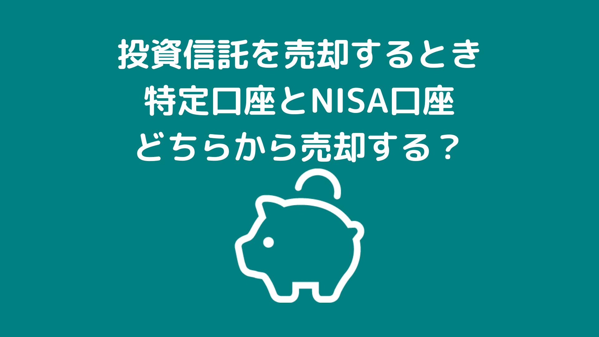 投資信託を売却するとき特定口座とNISA口座どちらから売却する?