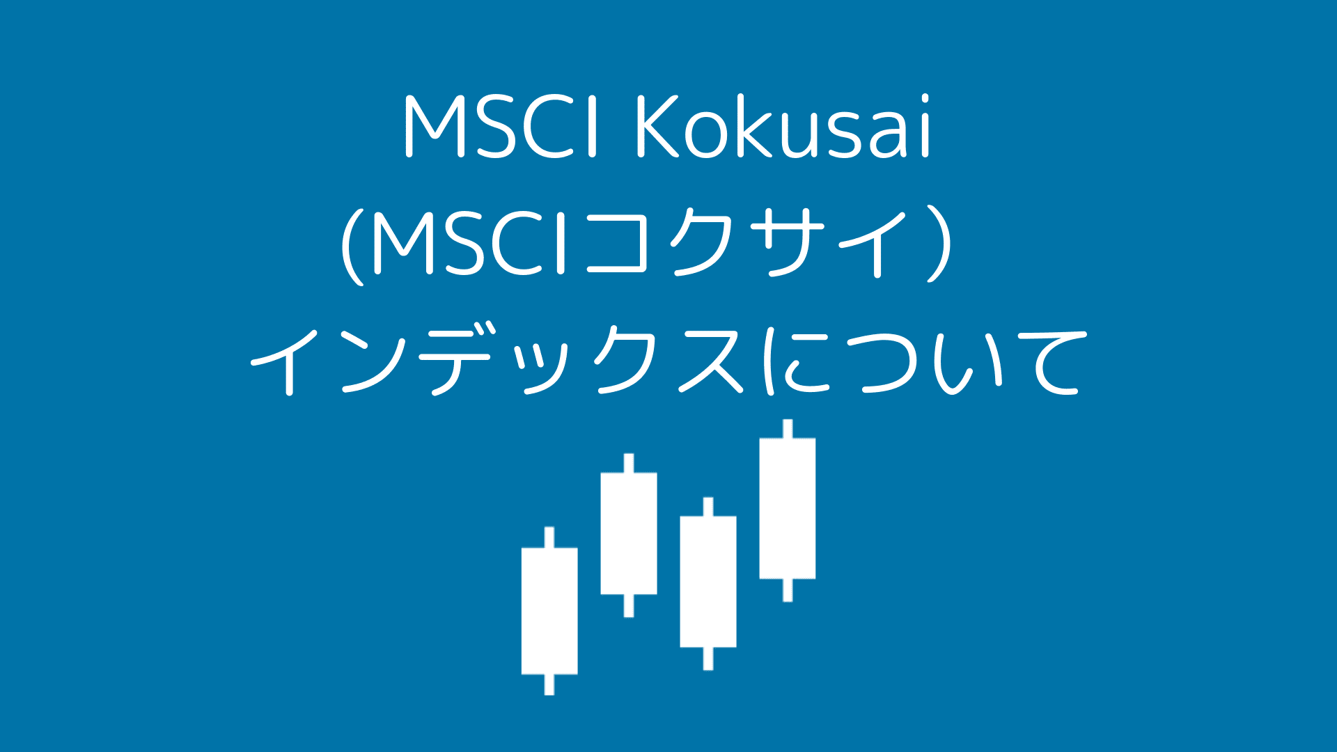 MSCI Kokusai インデックスについて