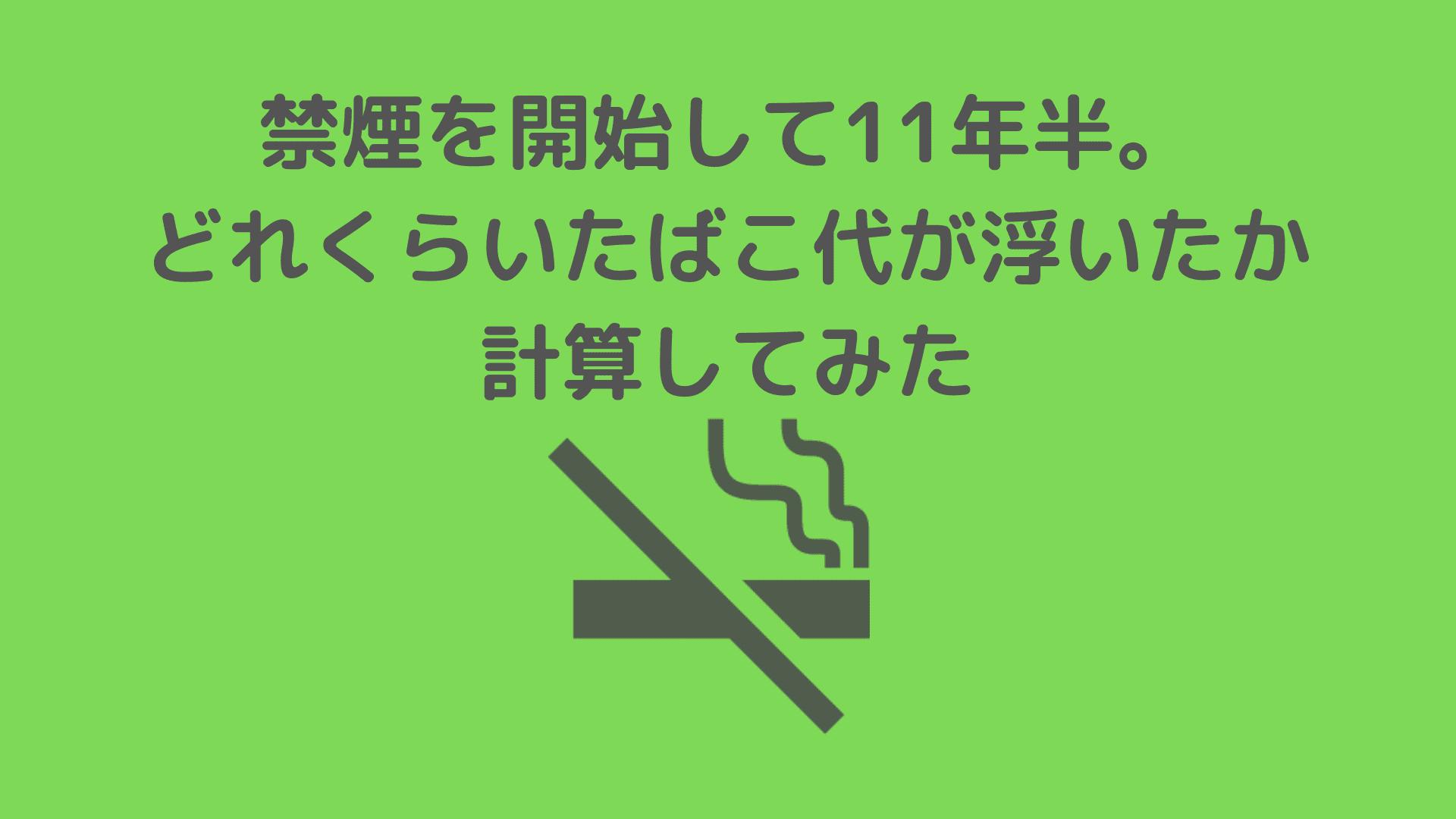 禁煙を開始して11年半。どれくらいたばこ代が浮いたか計算してみた