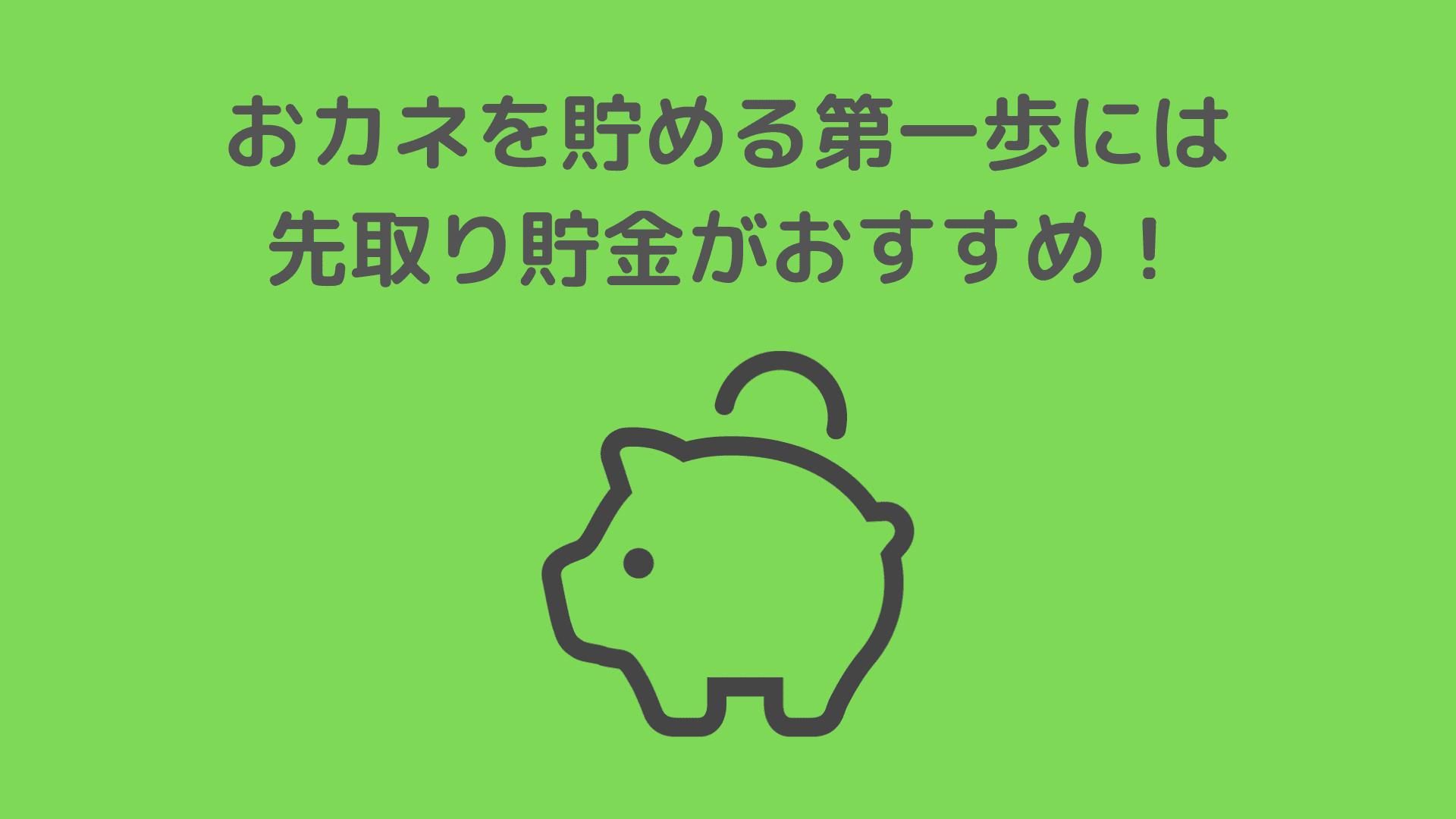 おカネを貯める第一歩には先取り貯金がおすすめ!