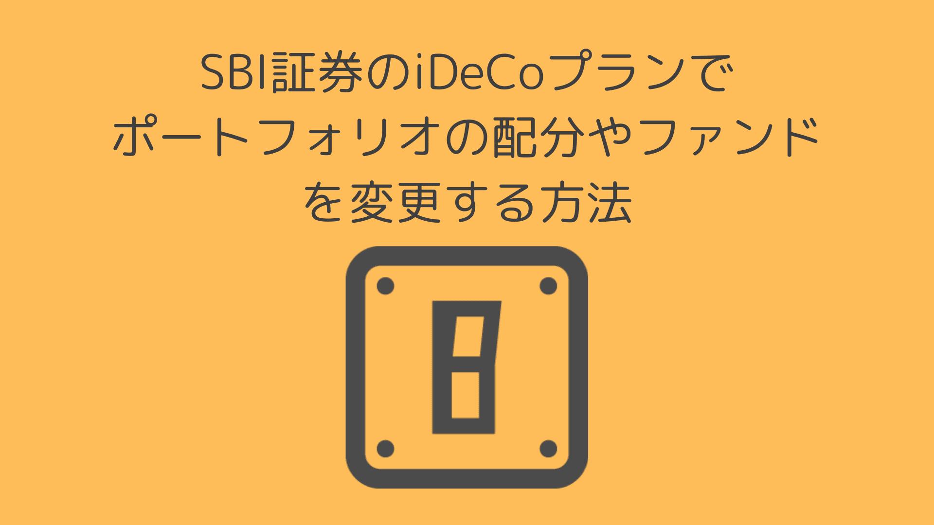 SBI証券のiDeCoプランでポートフォリオの配分やファンドを変更する方法