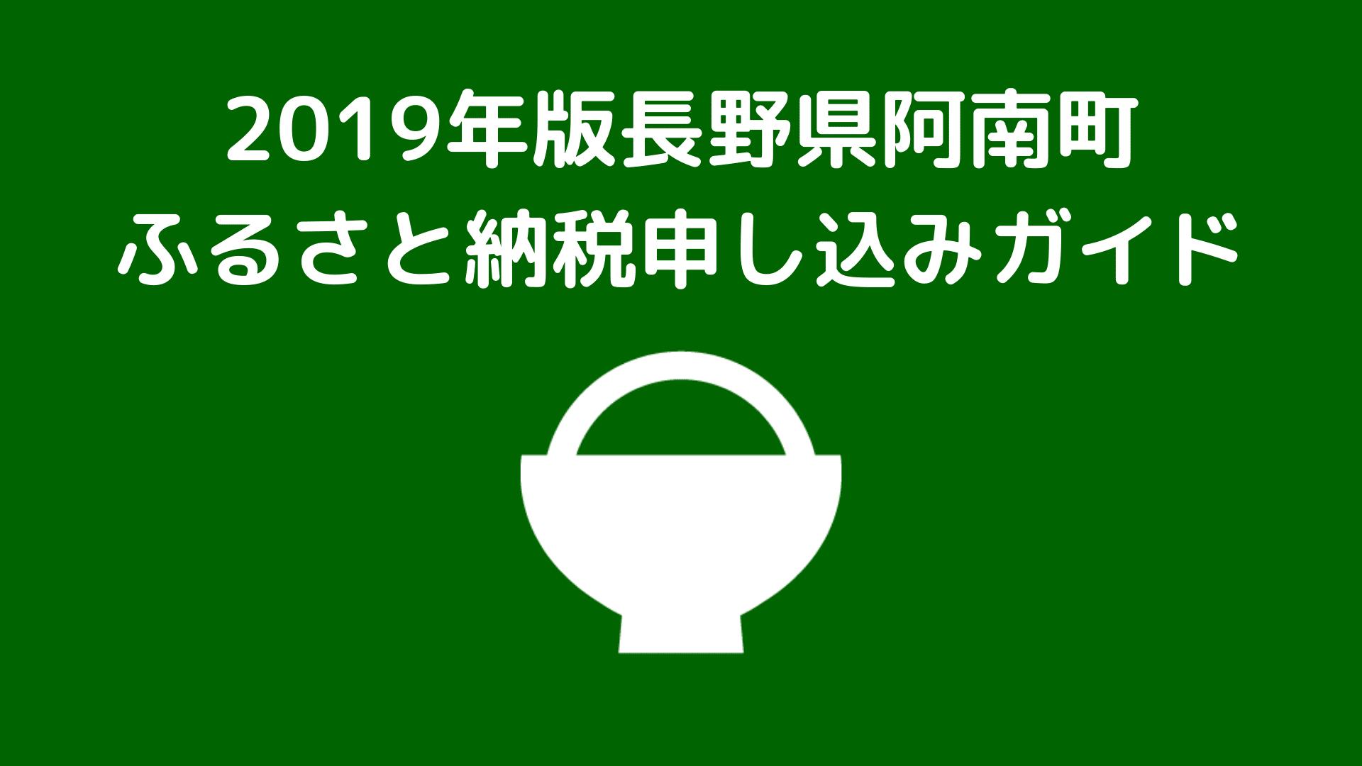 2019年版長野県阿南町ふるさと納税申し込みガイド