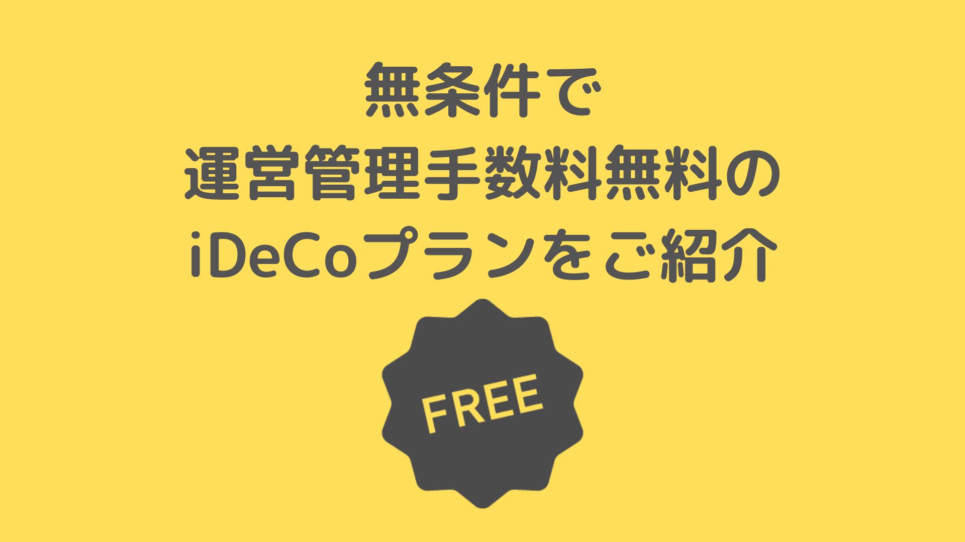 無条件で運営管理手数料無料のiDeCoプランをご紹介