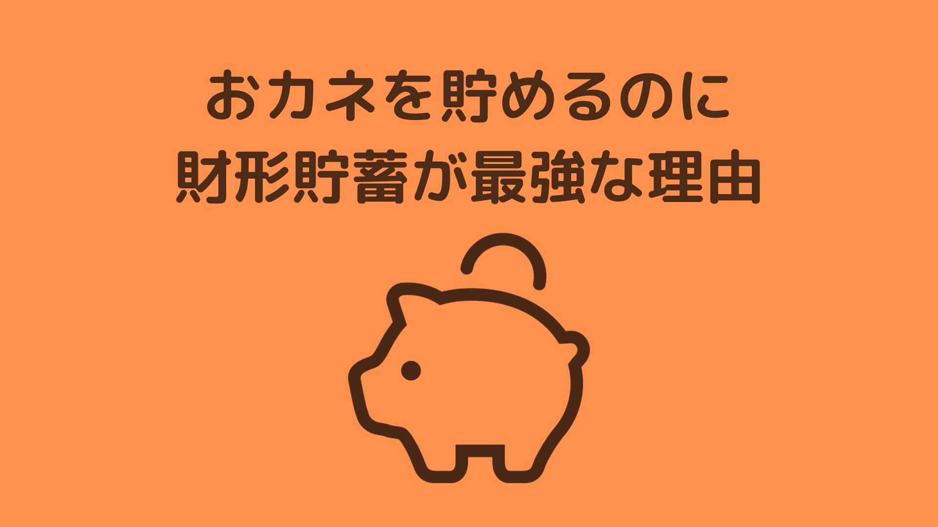 おカネを貯めるのに財形貯蓄が最強な理由
