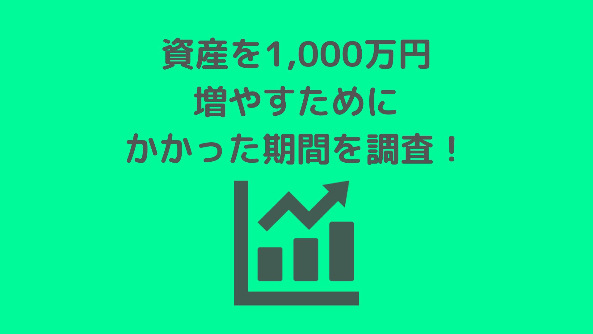 資産を1,000万円増やすためにかかった期間を調査!