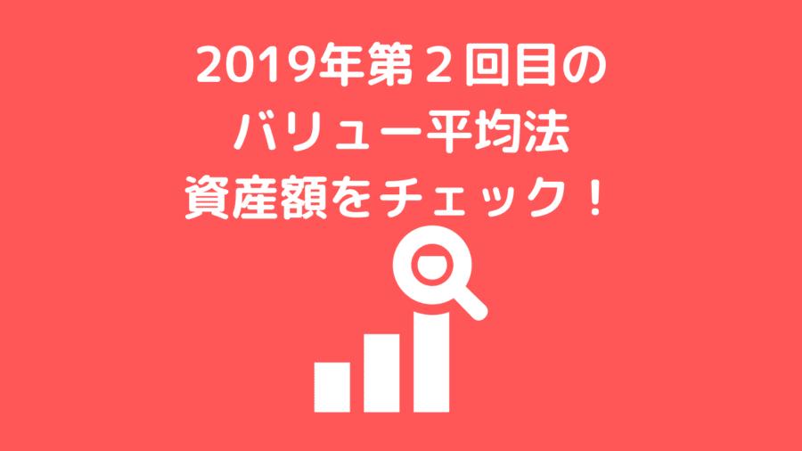 2019年第2回目のバリュー平均法資産額をチェック!