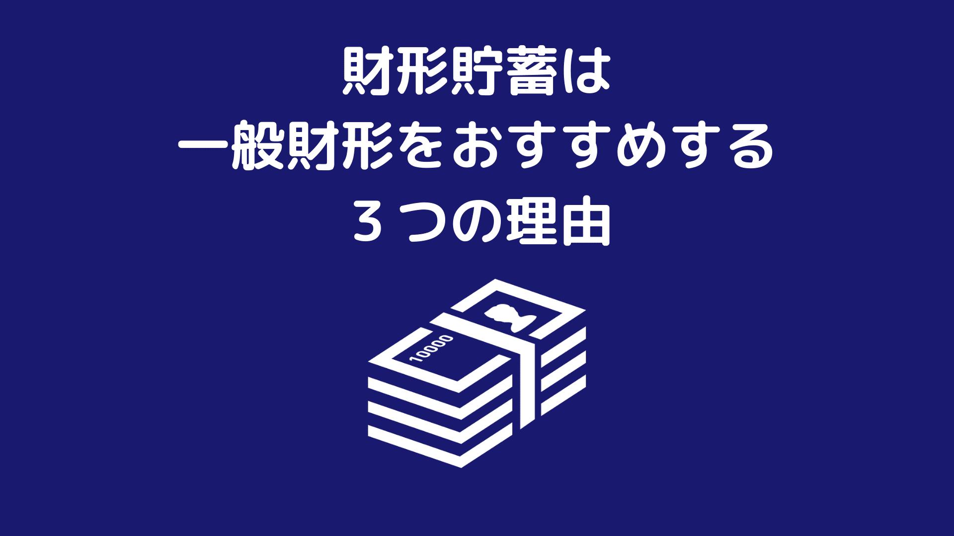 財形貯蓄は一般財形をおすすめする3つの理由