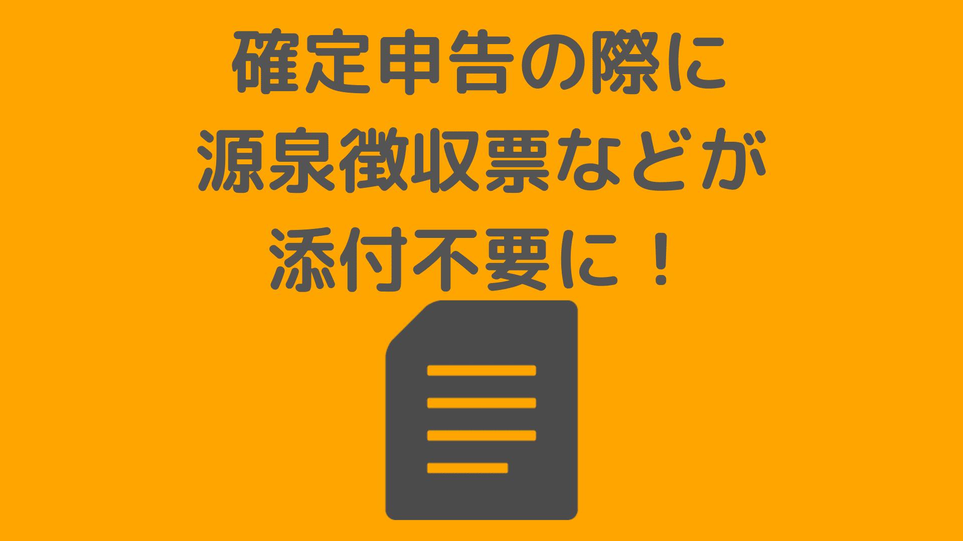源泉 徴収 票 添付 不要