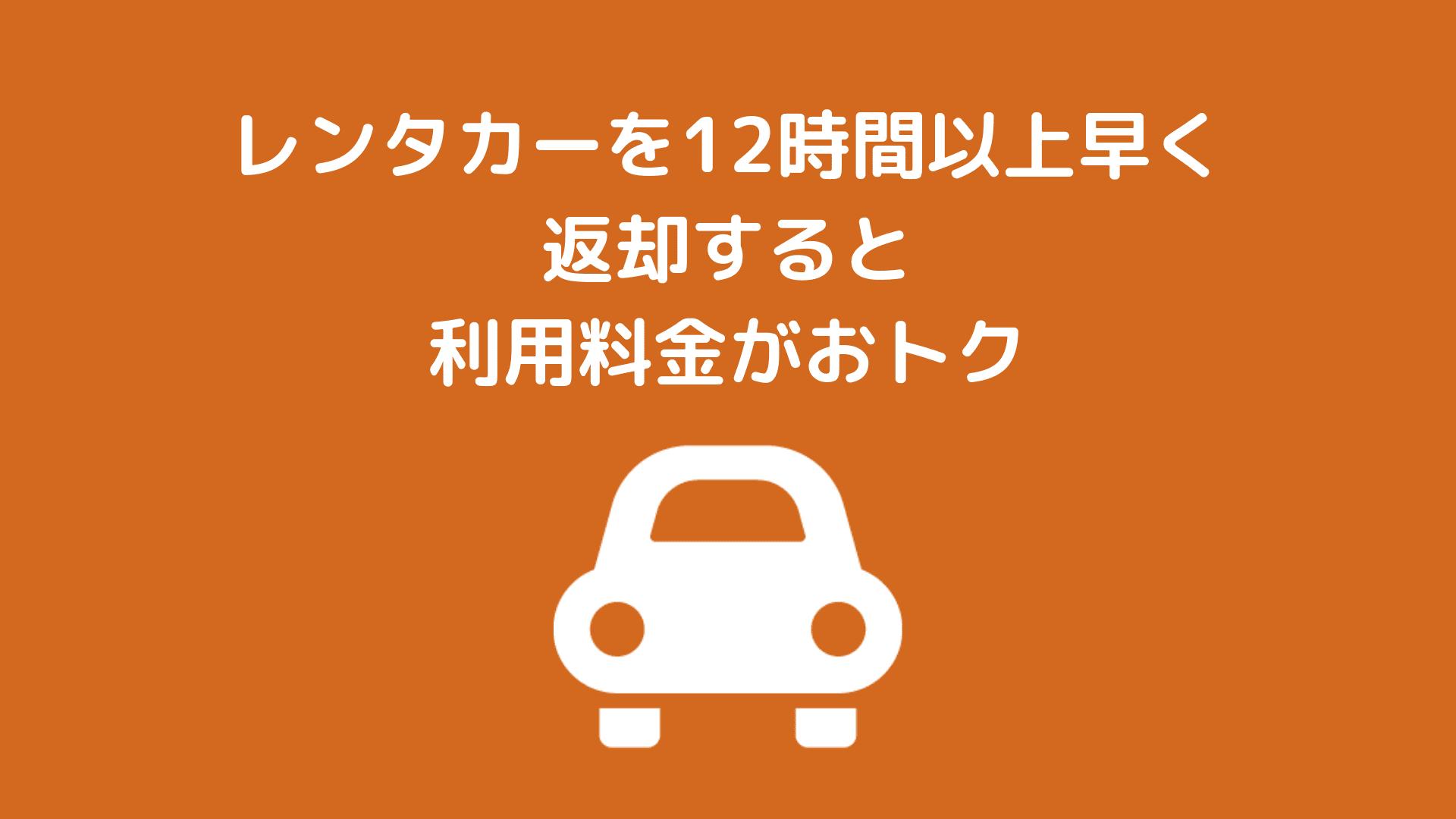 レンタカーを12時間以上早く返却すると利用料金がおトク