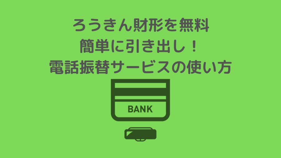 ろうきん財形を無料簡単に引き出し!電話振替サービスの使い方