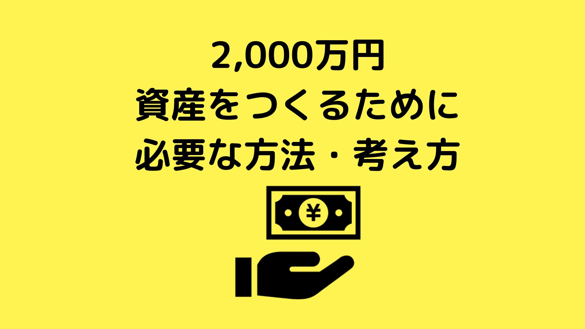 2,000万円資産を作るために必要な方法・考え方
