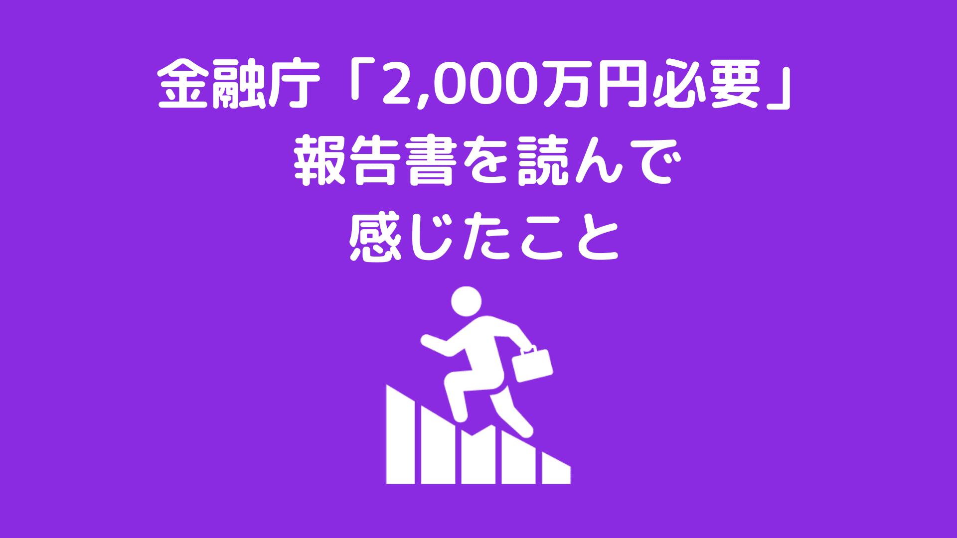 金融庁2,000万円必要報告書を読んで感じたこと