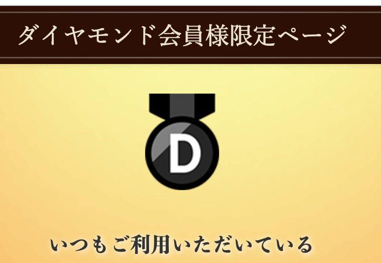 ダイヤモンド会員様限定ページ