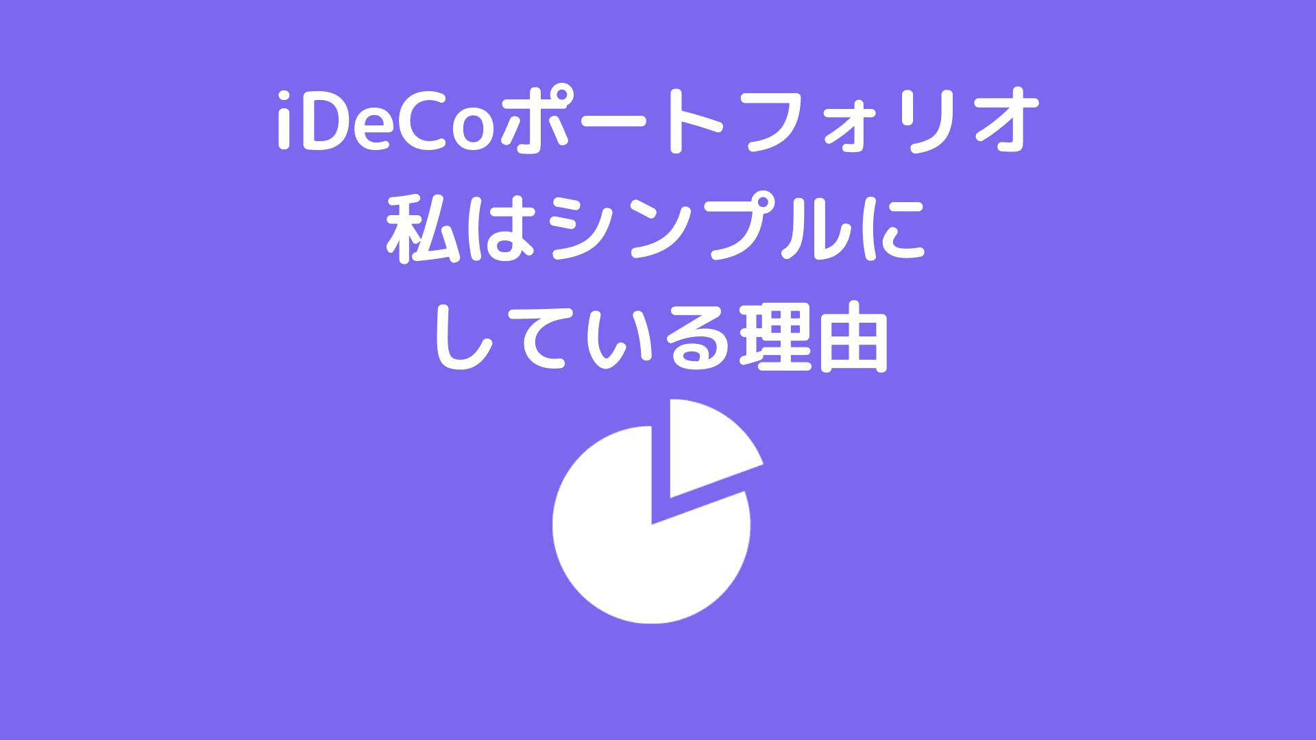 iDeCoポートフォリオ私はシンプルにしている理由