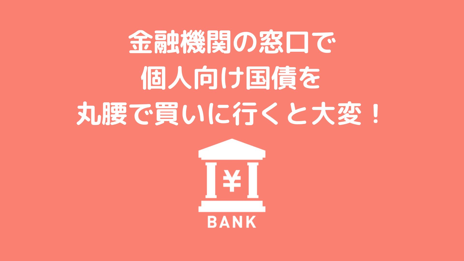 金融機関の窓口で個人向け国債を丸腰で買いに行くと大変!