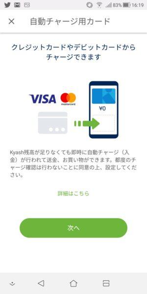 自動チャージ用カード