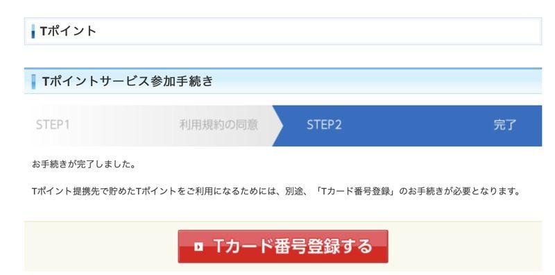 Tcard登録