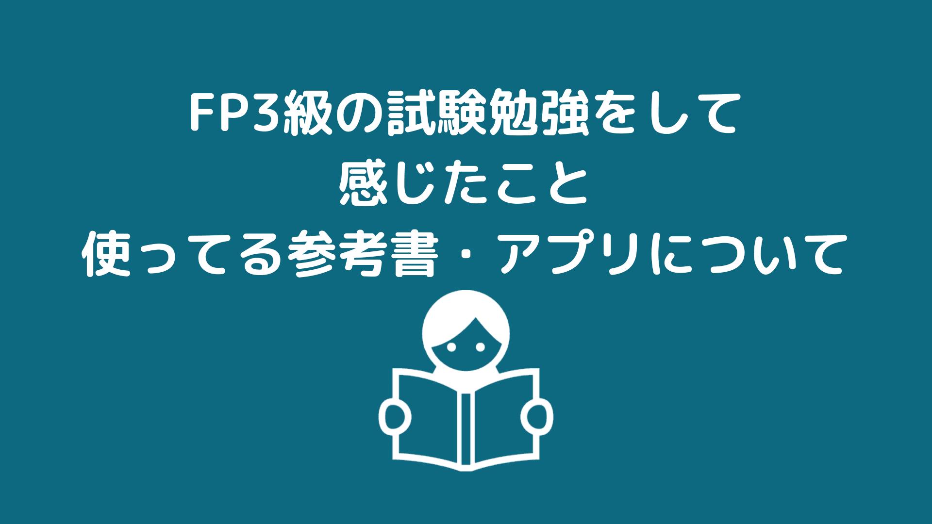 FP3級の試験勉強をして感じたこと・使ってる参考書・アプリについて