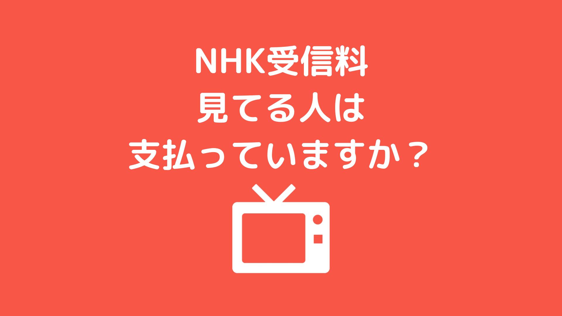 NHK受信料見てる人は支払っていますか?