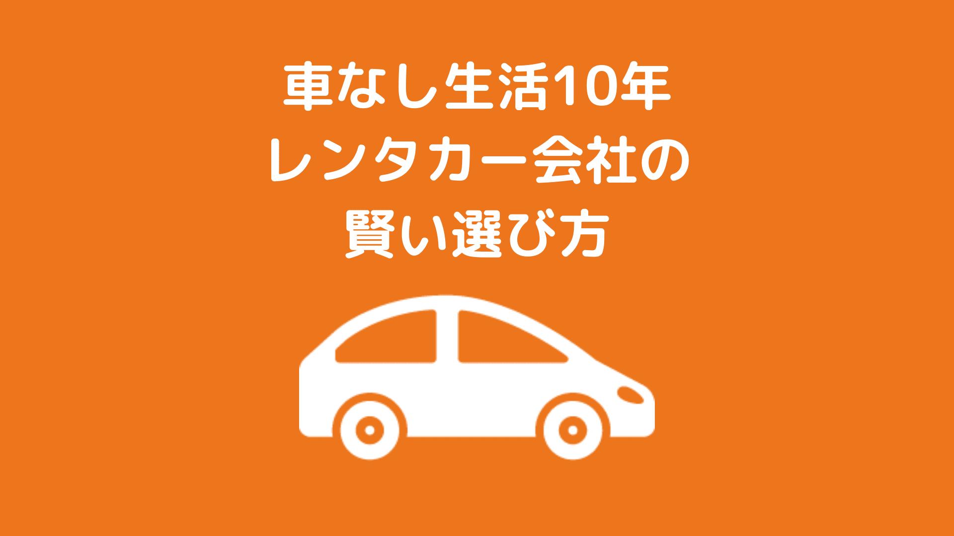 車なし生活10年レンタカー会社の賢い選び方