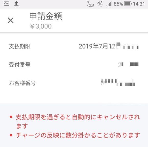 Shinsei kingaku