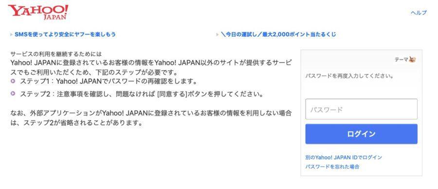 Yahoo情報連携ログイン