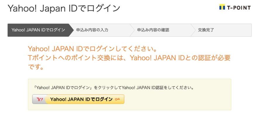 Yahoo!Japanログイン