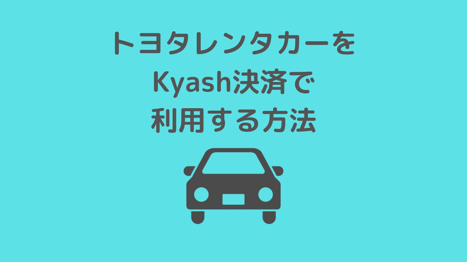 トヨタレンタカーをKyash決済で利用する方法