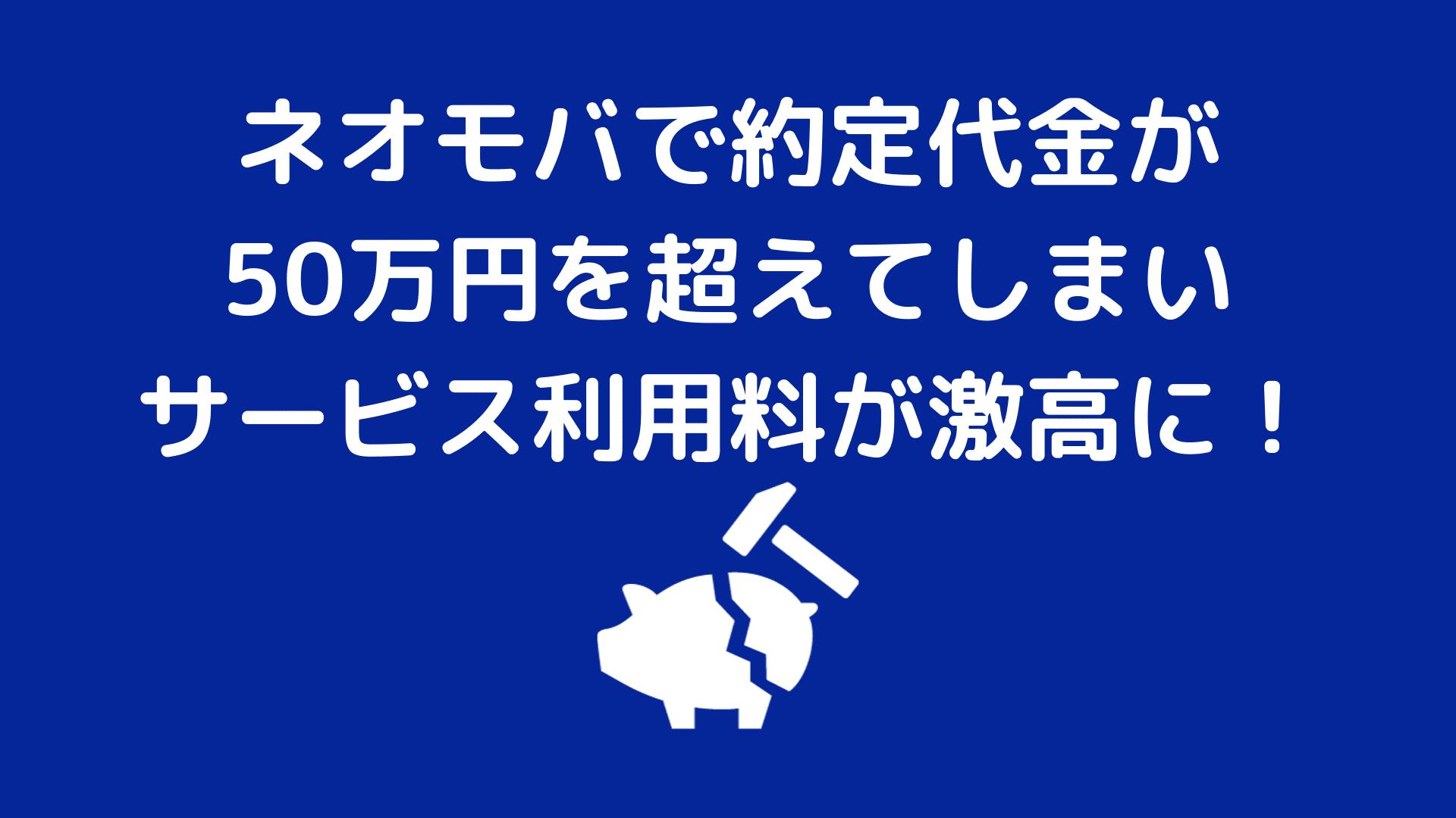 ネオモバで約定代金が50万円を超えてしまいサービス手数料が激高に!