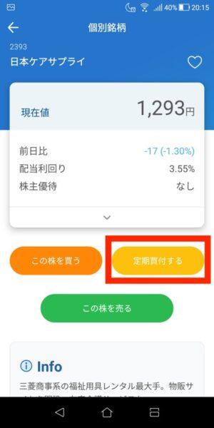 ネオモバ株アプリ個別銘柄