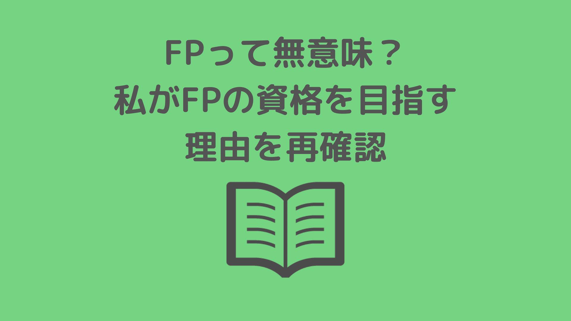 FPって無意味?私がFPの資格を目指す理由を再確認